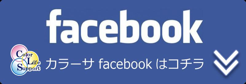 カラーサ facebookページ