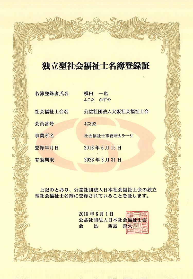 独立型社会福祉士名簿登録証・登録名 横田一也